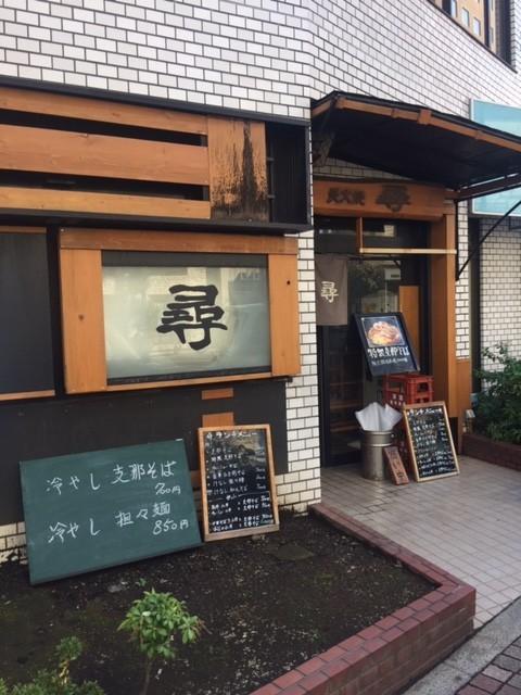 尋 (目黒店) image