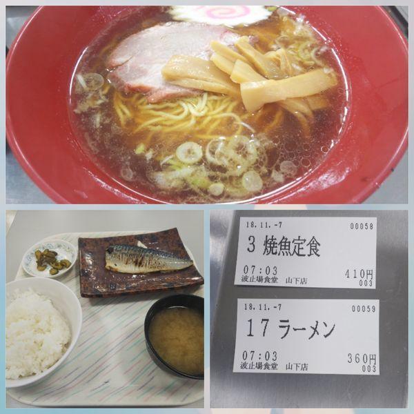 「ラーメン&魚定食」@波止場食堂 山下店の写真