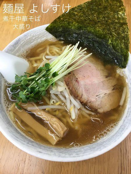 「煮干中華そば+大盛り」@麺屋よしすけの写真