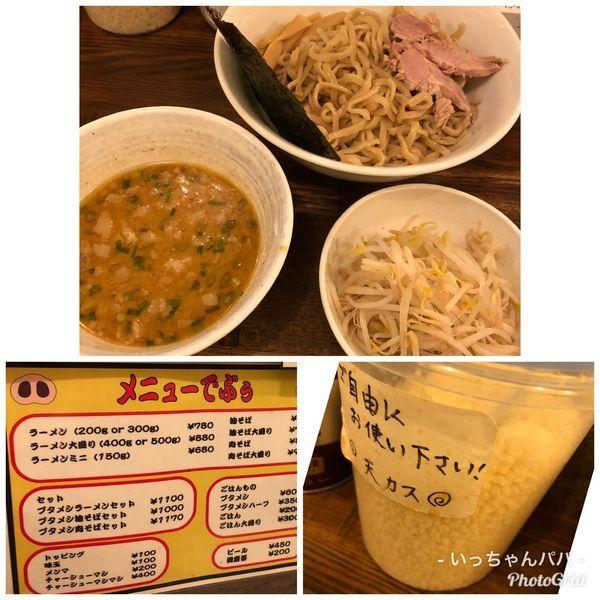「つけ麺 200g?」@高木のぶぅの写真