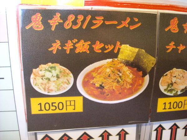 「鬼辛831ラーメン・ネギめしセット」@831家 和田店の写真