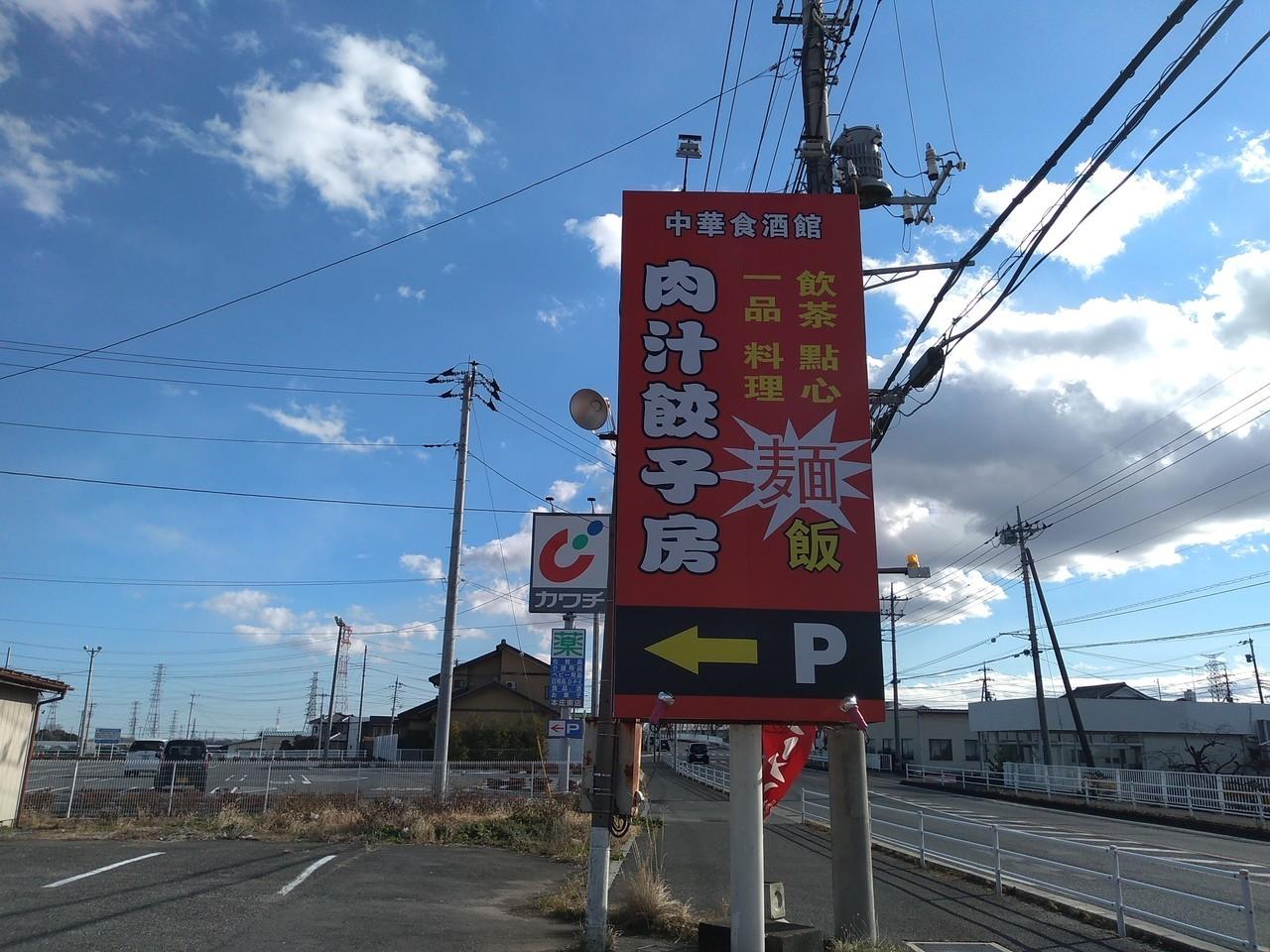 肉汁餃子房 (本庄店) image