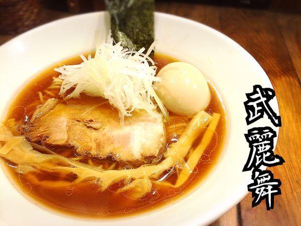「醤油そば¥760」@武麗舞の写真