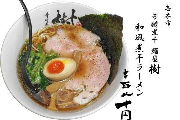 「和風煮干ラーメン780円」@芳醇煮干 麺屋 樹の写真