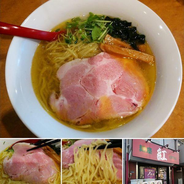 「塩ラーメン(細麺) 780円」@麺屋 紅の写真