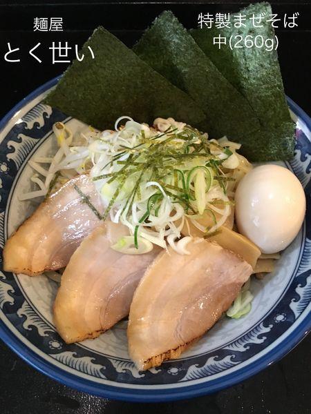 「特製まぜそば 中(260g)」@麺屋 とく世いの写真