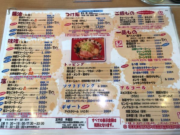 「醤油らーめん 味玉トッピング」@麺や 和の写真
