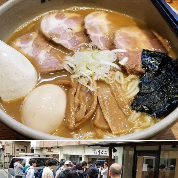 「味玉らーめん大盛(麺300㌘)チャーシュートッピング」@麺屋吉左右の写真