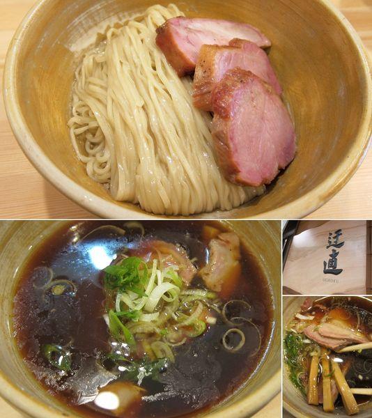 「鰹昆布出汁醤油つけ麺 850円 + 肉増し 180円」@迂直の写真