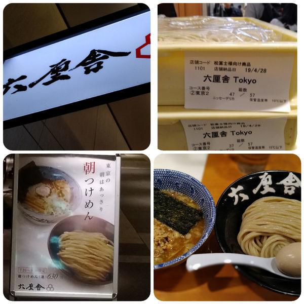 「朝特製つけ麺」@六厘舎の写真
