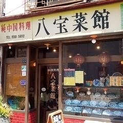 中国料理 八宝菜館の写真