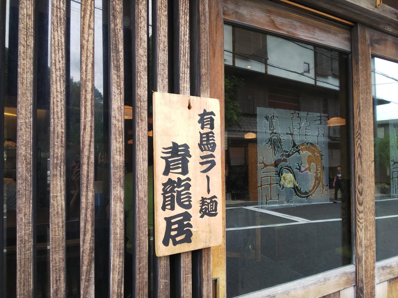 有馬ラー麺 青龍居 image
