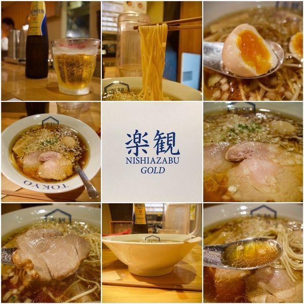 「琥珀 淡麗醤油 900」@楽観 NISHIAZABU GOLDの写真