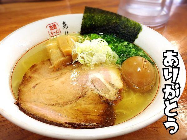 「塩ラーメン¥650」@地鶏ラーメン ありがとうの写真