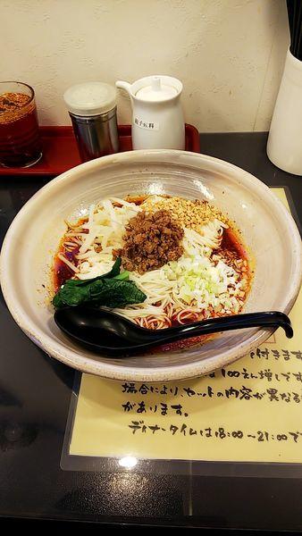 「成都担々麺」@成都担担面の写真