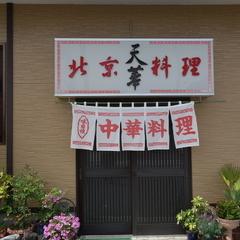 北京料理 天華の写真