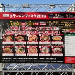 日清麺職人 presents 仙台ラーメンフェスタ2019の写真