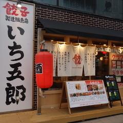 餃子製造販売店 松戸いち五郎の写真