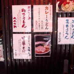 東京うどんの写真