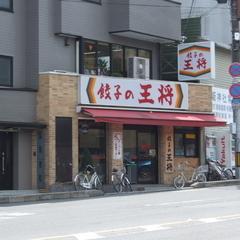 餃子の王将 祇園八坂店の写真