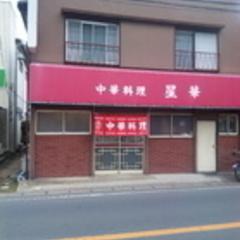 中華料理 星華の写真