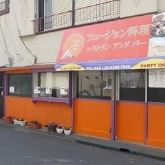 フュージョン料理 レストラン アンド バーの写真