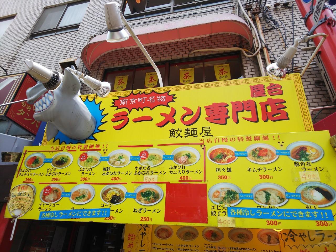 鮫麺屋 image