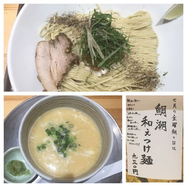 「鯛潮和えつけ麺」@和風ピンポン竹末の写真