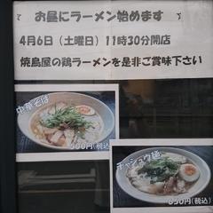 串こまち 清瀬店の写真