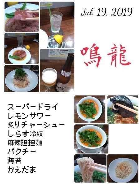 「麻辣担担麺」@創作麺工房 鳴龍の写真