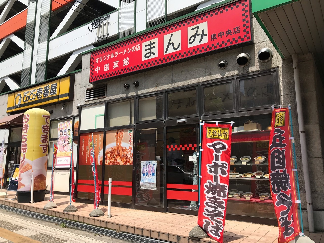 まんみ (泉店) image