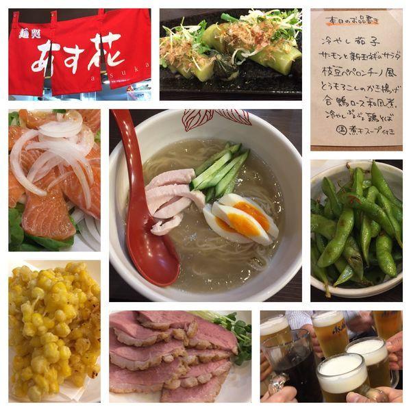 「【宴会メニュー限定】冷やしぷるぷる鶏そば(温)煮干スープ付き」@麺処 あす花の写真