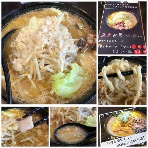 「スタみそ 850円(税別)野菜中 脂普通」@麺匠 真武咲弥 松本店の写真