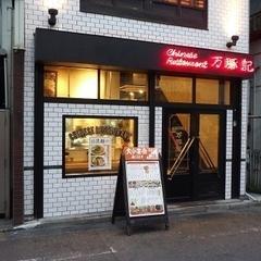 万豚記 池尻大橋店の写真