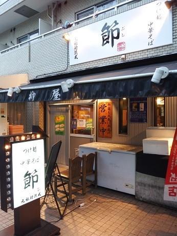 つけ麺 中華そば 節 (用賀店) image