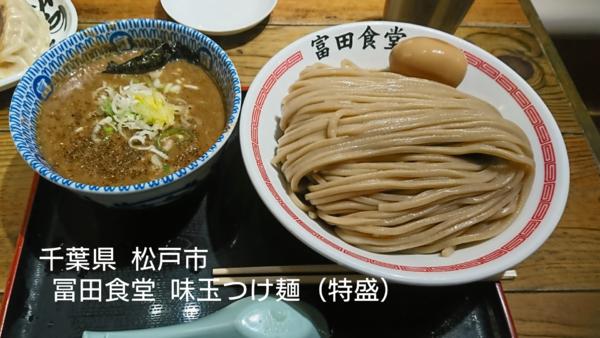 「味玉つけ麺    特盛」@松戸中華そば 富田食堂の写真