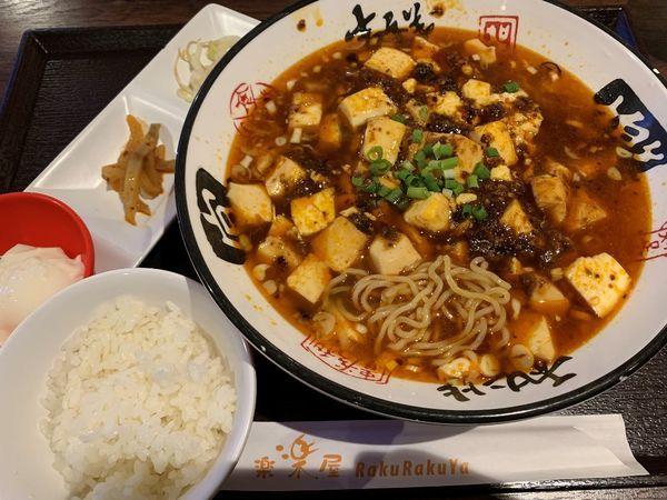 「麻婆麺(ランチメニュー)」@楽楽屋 津田沼4号店の写真