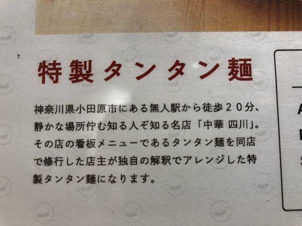「小田原タンタン麺」@小田原タンタン麵たかみの写真