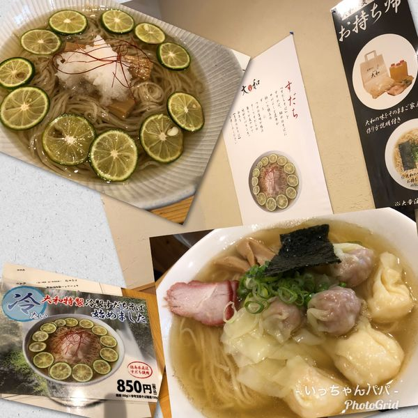 「冷製すだちそば 850円 他(特製ワンタン麺 1000円)」@支那そば 大和 稲荷町本店の写真