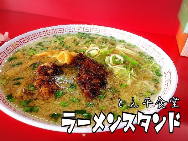 「パイカラーメン¥500」@ラーメンスタンド とん平食堂の写真