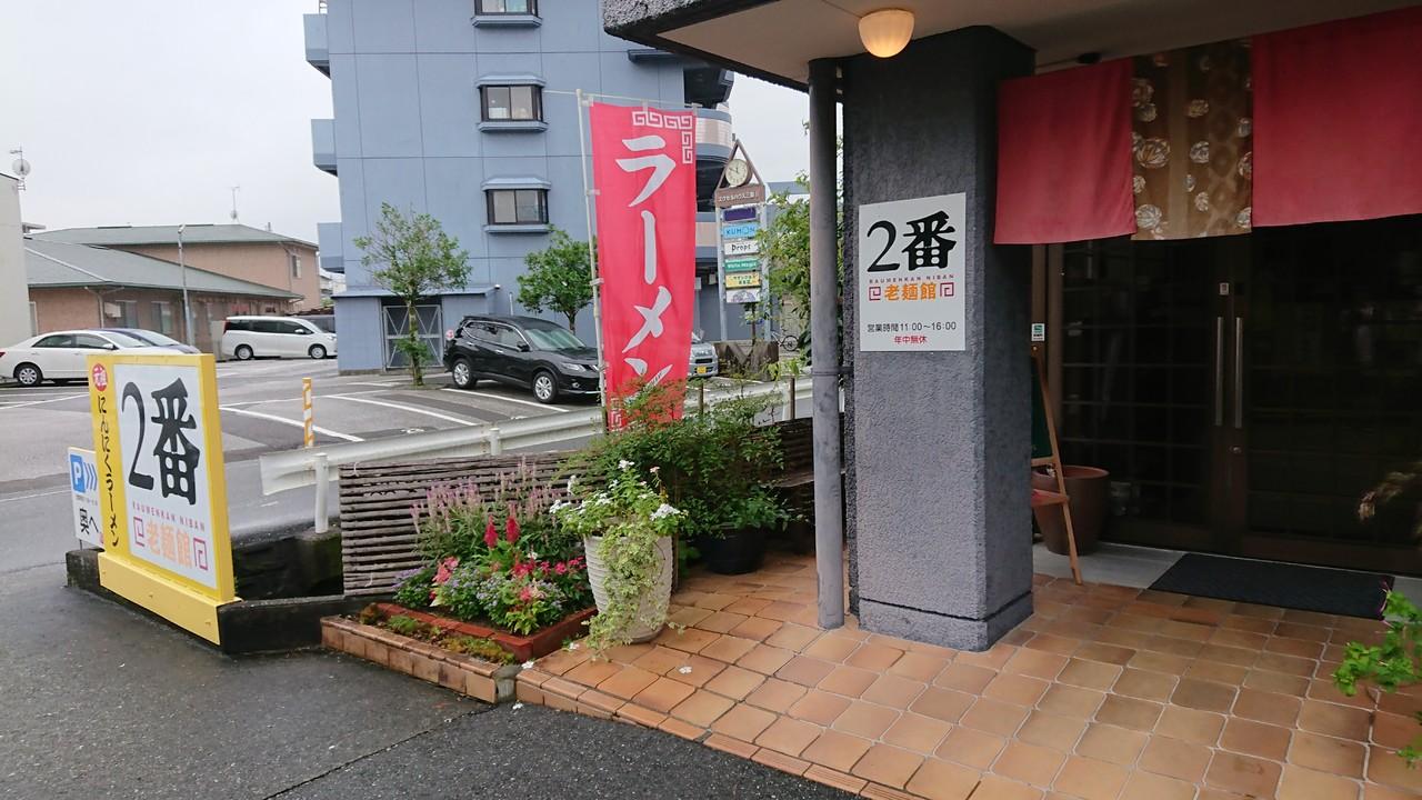 老麺館2番 image
