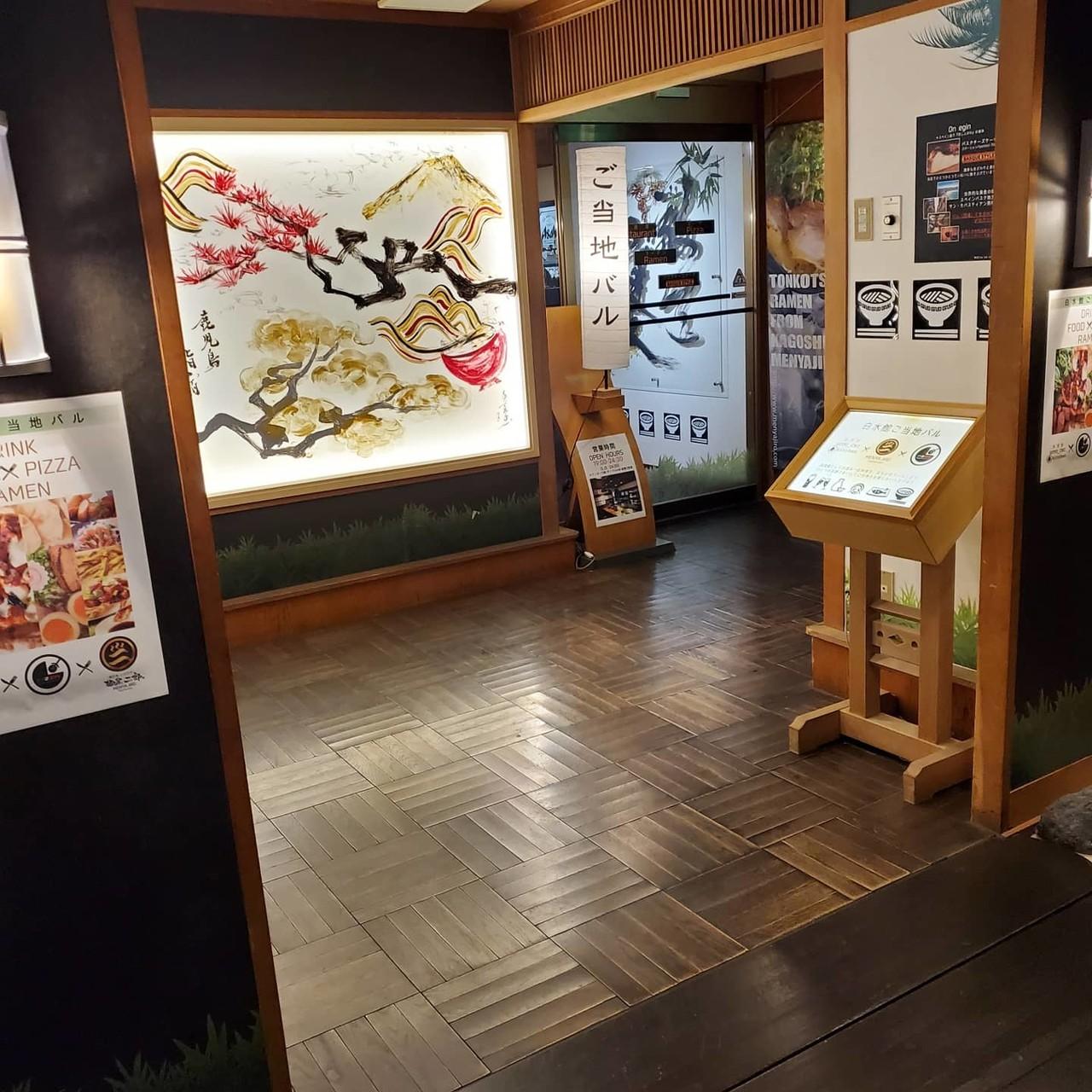麺屋二郎 (白水館店) image