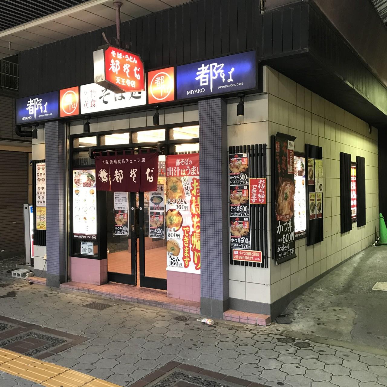都そば (天王寺店) image