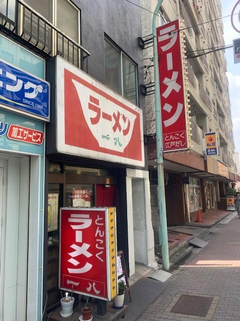 ラーメン いっ ぱち 【クックドア】いっぱち(神奈川県)