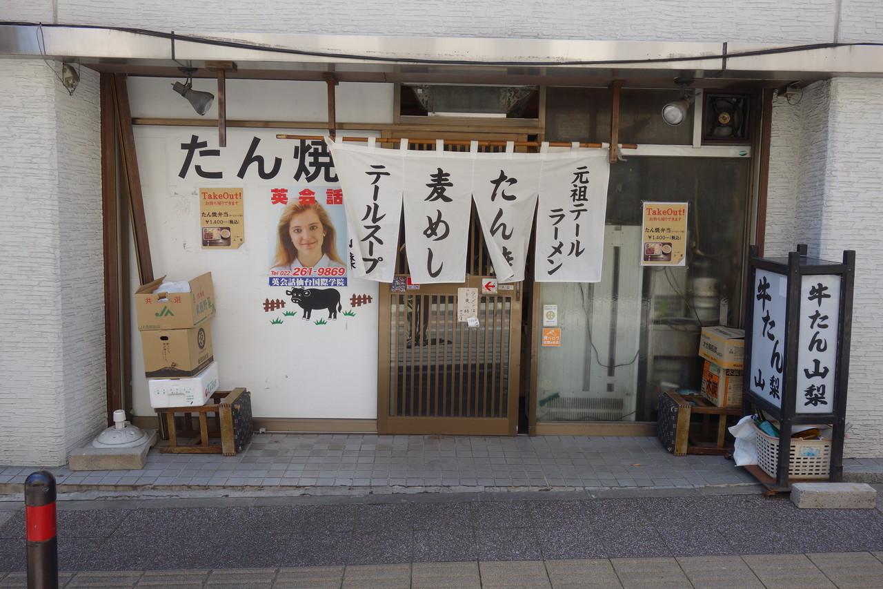 たん焼き 山梨 image