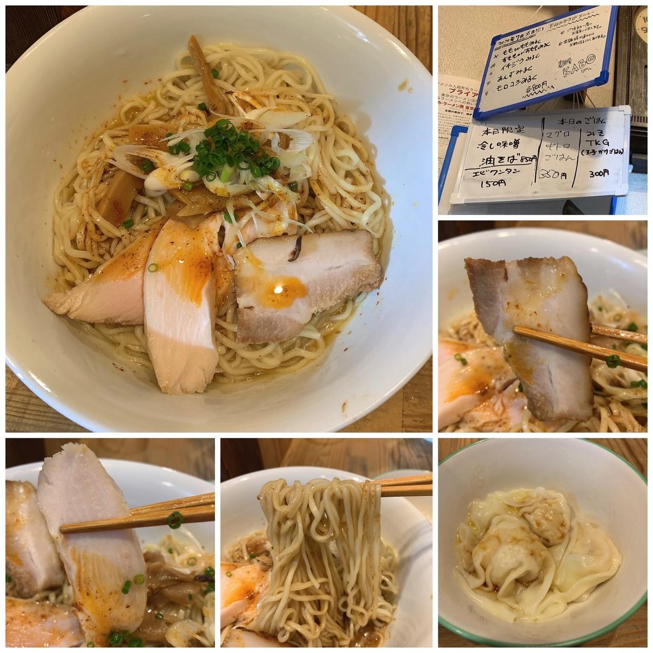 麺屋KABOちゃん image
