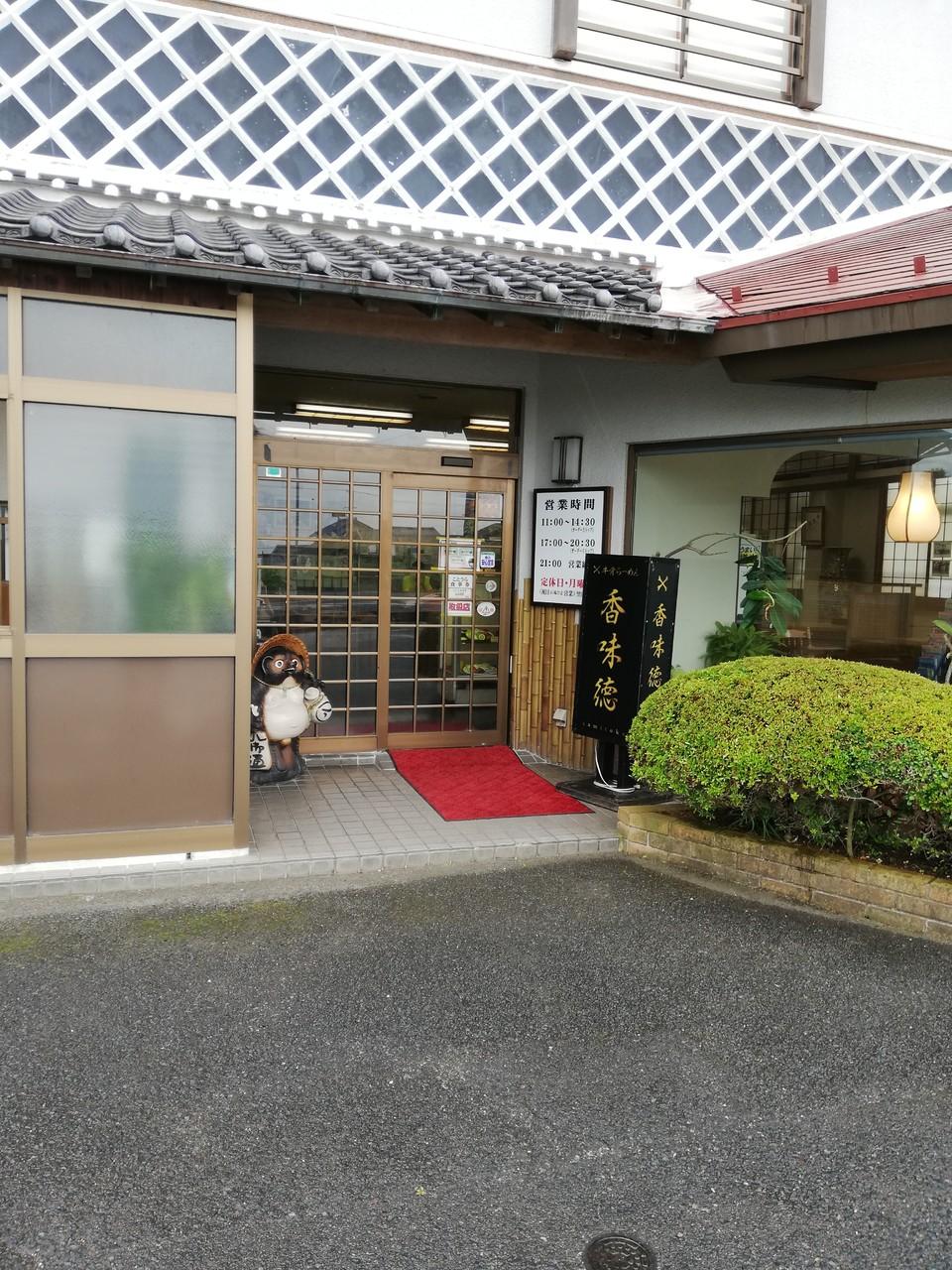 香味徳 (赤碕店) image